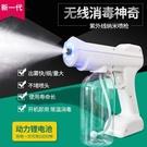 手持無線納米殺菌消毒噴霧機手提充電美發藍光電動細霧化槍噴霧器 快速出貨