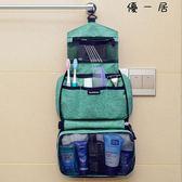 防水洗漱包旅游出差大容量收納化妝包 優一居