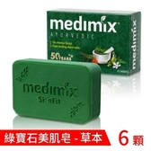 印度 Medimix 綠寶石美肌皂-草本Classicl 6顆