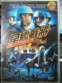 挖寶二手片-P07-157-正版DVD-電影【星艦戰將 異形入侵】-最佳特效菲爾提斐特執導