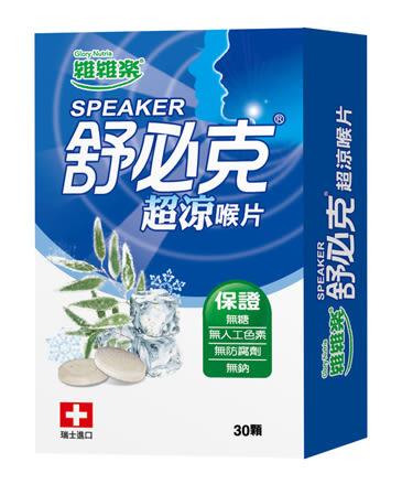 專品藥局 舒必克 超涼喉片 30顆 (瑞士原裝進口,無糖,無人工色素,無防腐劑,無鈉) 【2004040】