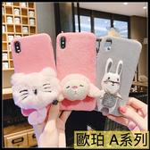 【萌萌噠】歐珀 OPPO AX5 A9 A5 (2020) 秋冬暖手款 粉色系 立體玩偶貓咪 毛絨手機殼 手機套