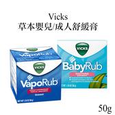 德國 Vicks 草本舒緩膏 嬰兒/成人舒緩膏 50g 兩款可選 萬用膏 BabyRub VapoRub【小紅帽美妝】