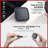 UNAI BUTTON 藍牙手機遙控器 (附汽車/單車固定座) 【KK01005】JC雜貨