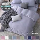 【HOYACASA】法式簡約雙人300織天絲兩用被套-多款任選薄霧灰