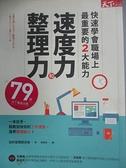 【書寶二手書T6/財經企管_G1Y】快速學會職場上最重要的2大能力-速度力與整理力_知的習慣探求舍