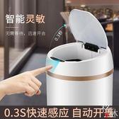 智慧感應垃圾桶家用創意時尚電動自動充電歐式有蓋