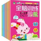 幼兒童貼紙書2-3-4-5-6歲全腦開發貼貼畫幼兒園寶寶早教益智玩具 漾美眉韓衣