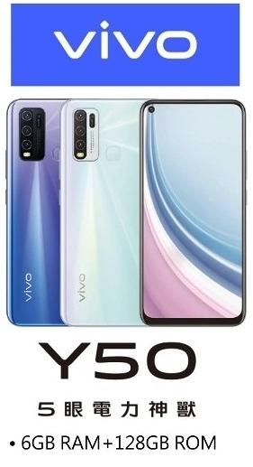 Vivo Y50 (6G/128G)6.53吋八核心手機 水滴螢幕AI三攝超廣角鏡頭 (公司貨/全新品/保固一年)