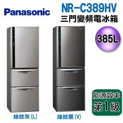 【信源】385公升【Panasonic 國際牌】變頻三門電冰箱 NR-C389HV / NRC389HV