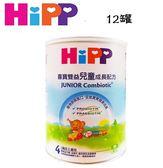 喜寶 HiPP雙益兒童成長奶粉(800g) X12罐 7680元