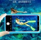 手機防水袋潛水套觸屏蘋果華為