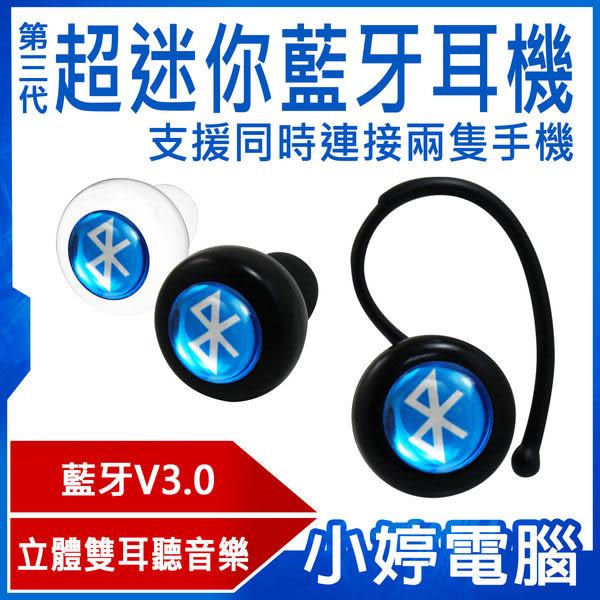 【24期零利率】 IS 自拍防丟超迷你藍牙耳機 BL560 藍牙3.0 支援同時連接兩隻手機