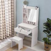 小戶型梳妝台臥室簡約現代化妝桌櫃經濟型省空間簡易 梳妝台WY 【快速出貨八五折免運】