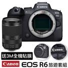 預購 送3M進口全機貼膜 Canon EOS R6 單機身 + RF 24-240mm f/4-6.3 IS USM 台灣佳能公司貨 EOS R RP R5