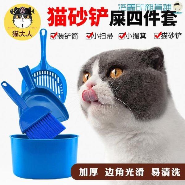寵物貓砂鏟子大號四件套