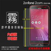 ◆霧面螢幕保護貼 ASUS ZenFone Zoom ZX551ML Z00XS (黑機專用) 保護貼 霧貼 霧面貼 保護膜 軟性