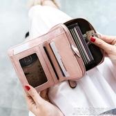 米印錢包女短款學生韓版可愛折疊新款小清新卡包錢包一體包女 簡而美