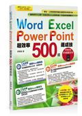 (二手書)Word+Excel+PowerPoint超效率500招速成技