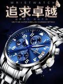 手錶男士新品防水運動精鋼帶夜光石英學生時尚潮流男錶非機械