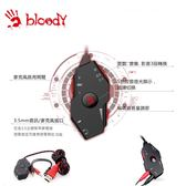 A4 Bloody 耳機控音寶盒G480