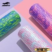泡沫軸 Joinfit泡沫軸肌肉放鬆專業滾軸 瑜伽瘦腿健身按摩滾輪瘦小腿柱LX 榮耀 上新