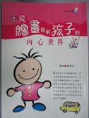 【書寶二手書T1/親子_GEB】從繪畫瞭解孩子的內心世界_黃慧宣