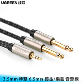 【妃航】綠聯 AV126 鋅合金/鍍金 15U 編織 3米 3.5mm 轉 6.5mm 一分二 轉接線/音源線
