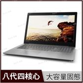 聯想 lenovo ideapad 330 250G SSD+1T特仕升級版【i5 8250U/15.6吋/Full-HD/AMD Radeon 530/Win10/Buy3c奇展】