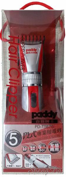 台菱牌-TS670充插兩用5段式專業電剪-5段式髮量微調(不鏽鋼定刀+陶瓷動刀)