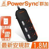 群加 PowerSync 三開三插滑蓋防塵防雷擊延長線/1.8m(TS3X0018)