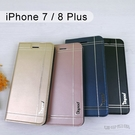 【Dapad】典雅銀邊皮套 iPhone 7 Plus / 8 Plus (5.5吋)
