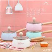 小奶鍋 母嬰輔湯鍋 電磁爐通用 小時代