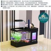 創意USB迷你小魚缸多功能生態水族箱台燈創意生日禮物 摩可美家