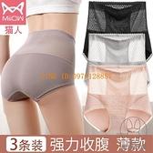 3條 高腰收腹內褲女產后塑形純棉束腰提臀薄款【貼身日記】