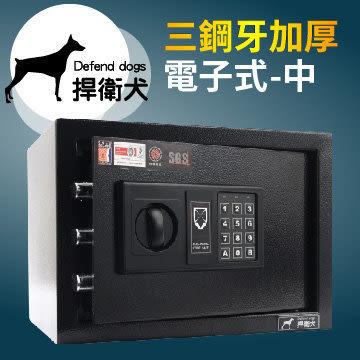 (3月特價)中華批發網:捍衛犬-三鋼牙-加厚-電子式保險箱-中 HD-4595 保固兩年保險庫 金櫃