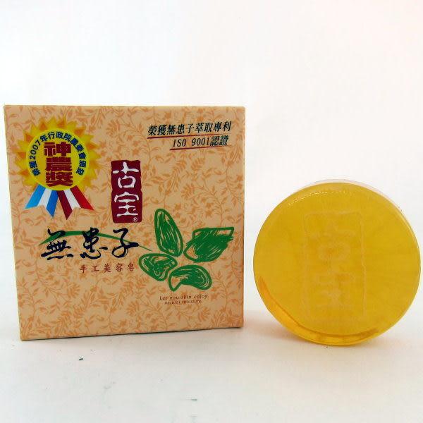 無患子手工美容皂100g【古寶】