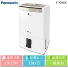 原廠控價 Panasonic國際牌【F-Y36GX】18公升除濕機 一級能效 約23坪