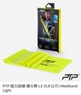 【線上體育】PTP彈力帶 L2 (5.8公斤) PP-MB2001