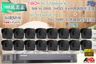 台南監視器 海康 DS-7216HQHI-K1 1080P XVR H.265 專用主機 + TVI HD DS-2CE16H1T-IT 5MP EXIR 紅外線槍型攝影機 *16
