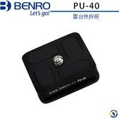 ★百諾展示中心★BENRO百諾 雲台快拆板PU-40(PU40)