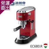 DeLonghi 迪朗奇 DeLonghi 迪朗奇義式濃縮咖啡機EC680.R(紅)【免運直出】