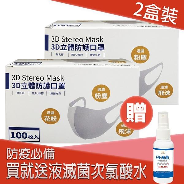【買就送次氯酸水】全罩 3D 立體防護 口罩 S/M/L 共200片