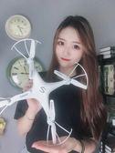 遙控飛機專業高清玩具無人機飛行器四軸充電兒童超長續航模 愛麗絲精品igo