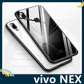 vivo NEX 旗艦版 純色玻璃保護套 軟殼 閃亮類鏡面 創新時尚 軟邊全包款 手機套 手機殼