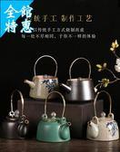 茶壺泡茶壺水壺仿古茶壺提梁壺陶瓷復古泡茶器家用銅把單壺茶水壺日式功夫茶 雙12快速出貨八折