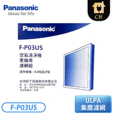 [Panasonic 國際牌]空氣清淨機專用ULPA濾網 F-P03US