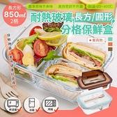 高硼矽耐熱玻璃分格保鮮盒 長方2格850mlx餐具款 可微波便當盒【HA0604】《約翰家庭百貨