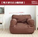 【班尼斯國際名床】~世界經典款‧鴨手把巧克力懶骨頭沙發椅/沙發