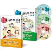 晨讀10分鐘:成語故事集2.生活篇(2書 3CD)套書